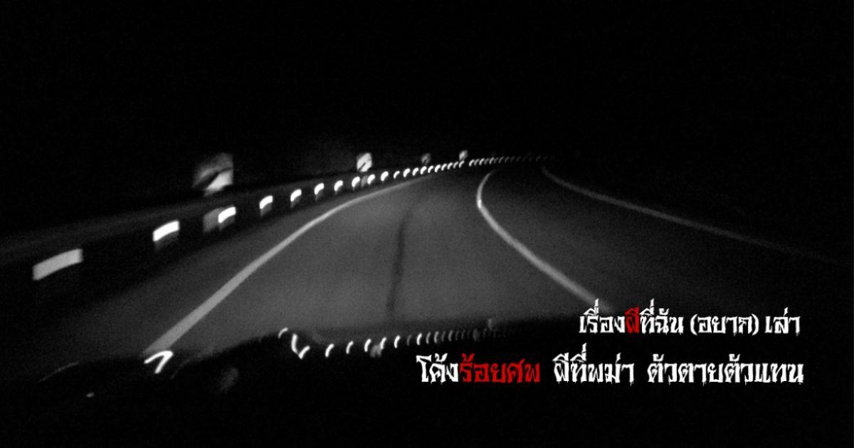 ไปเที่ยวอังกฤษที่พม่า : ตัวตายตัวแทน ตอนที่ 1