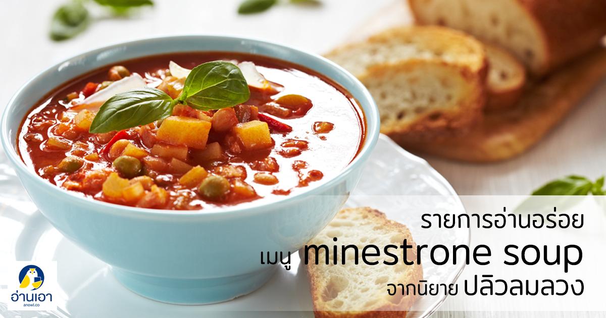 'Minestrone Soup' เมนูจากนวนิยายเรื่องปลิวลมลวงของปิยะพร ศักดิ์เกษม