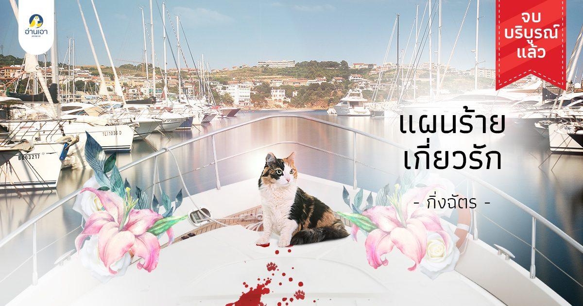 แผนร้ายเกี่ยวรัก บทที่ 4 : ลูกเรือพร้อมหน้า