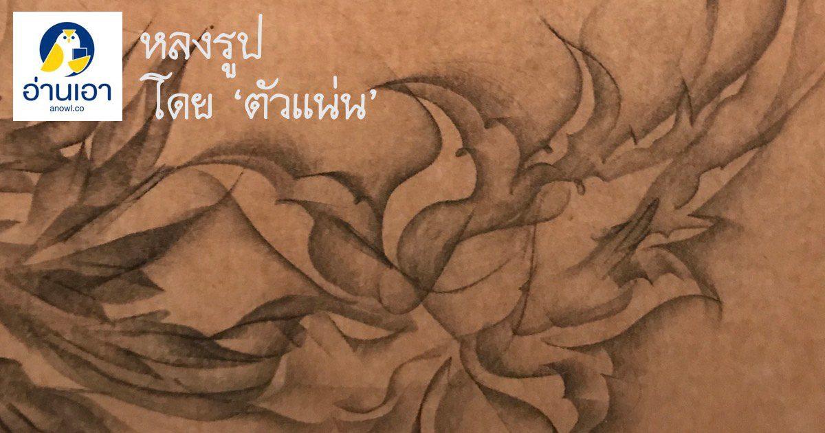 อังคาร กัลยาณพงศ์ กวีผู้ตวัดถ่าน อ่านกลอน สอนสัจธรรม