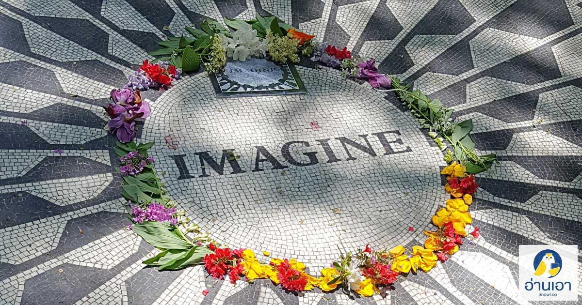 Strawberry Field และ John Lennon Forever ใน Central Park