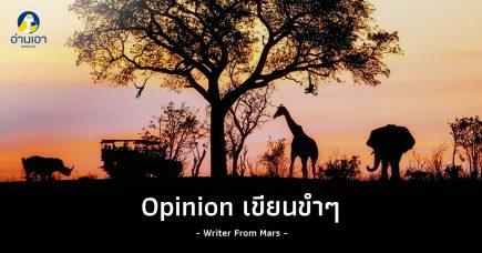 Opinion เขียนขำๆ