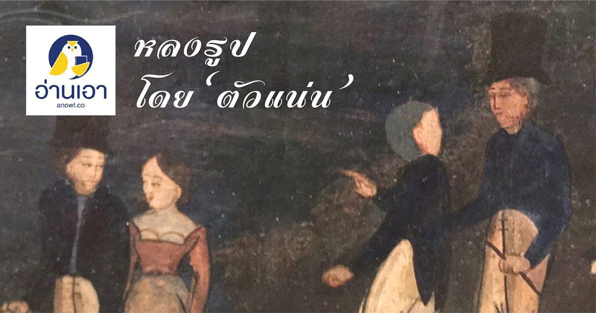 ขรัวอินโข่ง รุ่งอรุณของศิลปะไทยสมัยใหม่