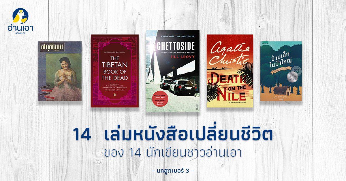 14 เล่มหนังสือเปลี่ยนชีวิต ของ 14 นักเขียนชาวอ่านเอา