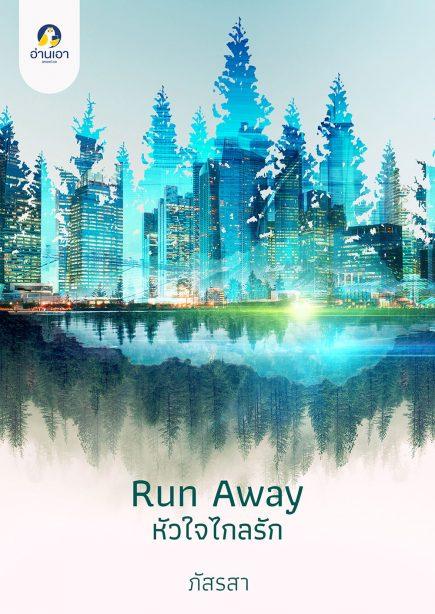 Run Away หัวใจไกลรัก