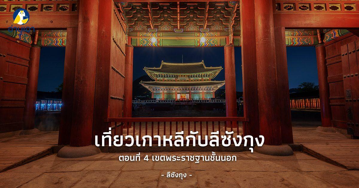 เที่ยวเกาหลีกับลีซังกุง ตอนที่ 4 : เขตพระราชฐานชั้นนอก