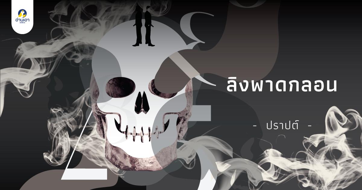 ลิงพาดกลอน บทที่ 5 : สนทนาว่าด้วยศพ