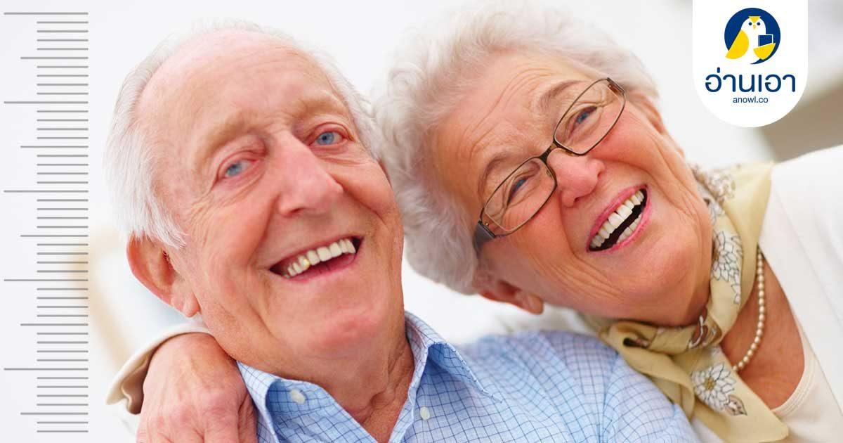 เมื่ออายุมากขึ้น ส่วนสูงของคนเราจะลดลง…จริงหรือไม่