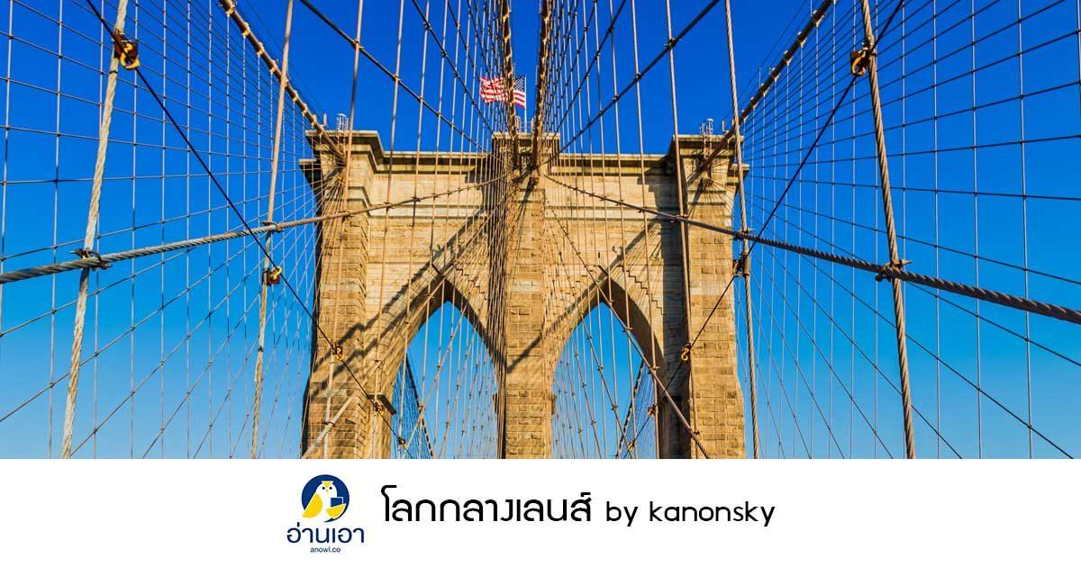 เดินข้ามสะพานบรูคลิน (Brooklyn Bridge) กิจกรรมที่ไม่ควรพลาดเมื่อมาถึงนิวยอร์ก
