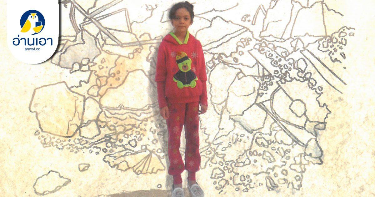โลกที่รัก…แม้จะร้ายนักแต่ยังมีหวัง บันทึกถึงสงครามของเด็กหญิงผู้ลี้ภัยชาวซีเรีย บานา อัลอาเบด