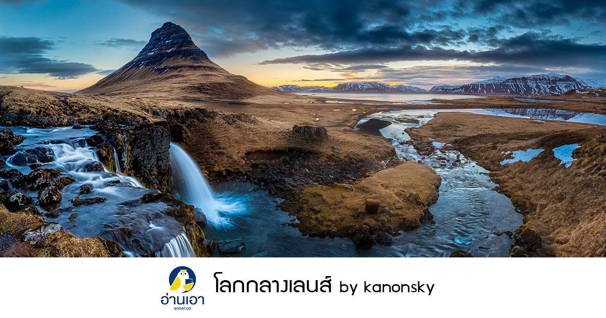 นั่งดูพระอาทิตย์ขึ้นที่ภูเขาเคิร์กจูเฟลล์ (Kirkjufell) ประเทศไอซ์แลนด์