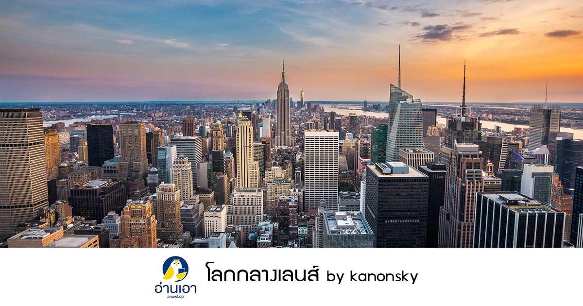 ปีนตึกหาวิวเมืองที่สวยที่สุดในมหานครนิวยอร์ก