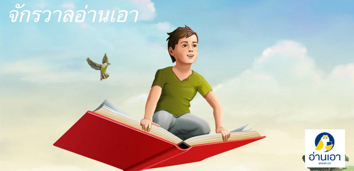 จักรวาลอ่านเอากับ 'แรงบันดาลใจที่ได้จากการอ่าน'